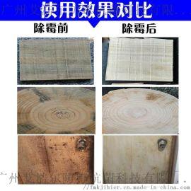 除霉剂,清洁去霉,木材除霉,墙面除霉,艾浩尔防霉抗菌剂厂家直销,怎么处理墙面发霉