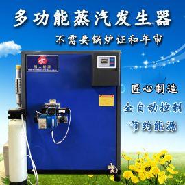 燃气蒸汽发生器 服装店熨烫蒸汽锅炉