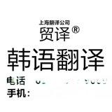 韩语翻译韩语文件翻译贸译翻译公司
