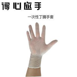 廠家直銷  12寸無粉無塵千級指麻一次性丁腈手套
