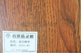 杉木生态板厂家供应免漆生态板 双面贴柔光生态板