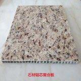 铝蜂窝复合大理石蜂窝吸音铝板南京幕墙蜂窝铝板厂家