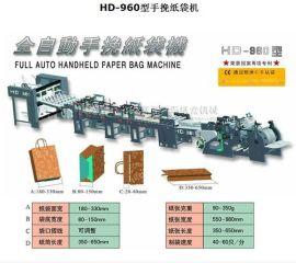 全自动手挽纸袋机(HD-960型)