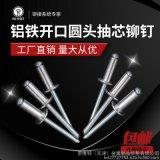 罗维特多款供选 开口型圆头抽芯铆钉 铝铁材质 环保蓝白锌 工厂直销 量大优惠 3.2规格GB/T12618