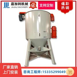 立式搅拌塑料混合搅拌机 定制食品饲料PET立式混合干燥机