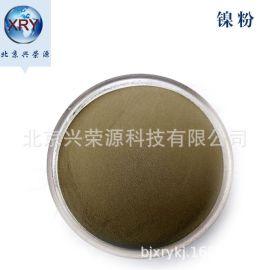 供应镍粉 焊接材料Ni粉末 激光熔覆镍粉末 99.8% 150目焊材镍粉末