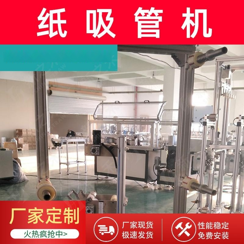 紙吸管機一次性紙吸管機全自動紙吸管機器生產設備