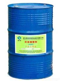 环保型增塑剂(H90)