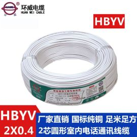 环威电线电缆,2芯电话线HBYV2*1/0.4带阻燃环保电话线 厂家直销