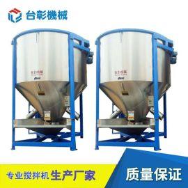 专业生产不锈钢立式塑料颗粒混合机 塑料粉体混合机 5T塑料混合机
