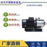 卧式不锈钢多级泵 高效节能多级泵316L不锈钢多级泵 大流量多级泵