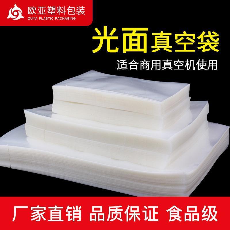 现货批发 透明真空包装袋 PE PP食品袋子 光面食品真空袋