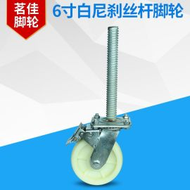 6寸白尼腳輪A剎車腳手架腳輪\升降絲杆萬向工業腳輪