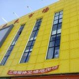 鋁板裝飾網 室外金屬幕牆 幕牆裝飾網