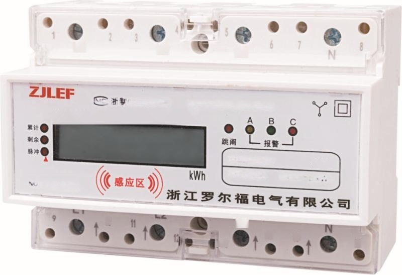 三相預付費電能表7P非接觸射頻卡電錶導軌式電能表卡規安裝特惠