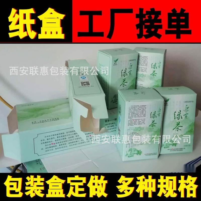 茶叶白卡纸包装盒叉口盒型 礼盒来图来样定制抽屉盒4色覆膜包装盒