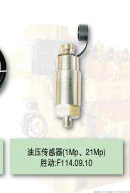 油压力传感器辽宁煤矿设备胜动190机组配件