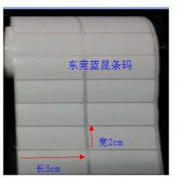 东莞凤岗电子城厂家批发标签纸