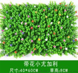 广州人造草坪小尤带花塑料仿真植物外装饰内墙房屋吊顶酒店绿化耐用