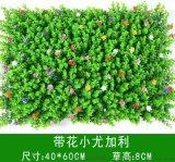 廣州人造草坪小尤帶花塑料模擬植物外裝飾內牆房屋吊頂酒店綠化耐用