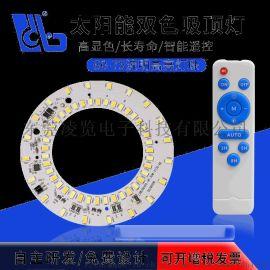 太阳能投光灯光源板带遥控LED投光灯太阳能光源