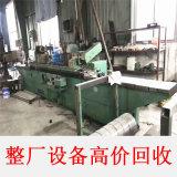 广东珠海回收二手旧机床设备上门工厂设备整厂收购