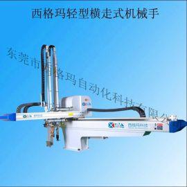 东莞市机械手丨工业机械手丨轻型横走式机械手