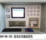 DDH-DN-180KW低电压电脑温控仪,热处理温控设备