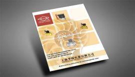 企業產品畫冊設計印刷製作公司,上海市宣傳畫冊設計資深公司