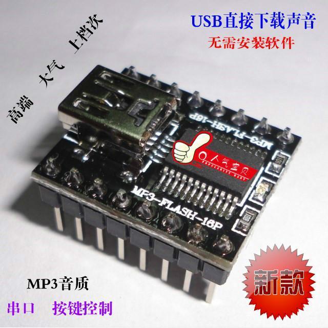 MP3-FLASH-1 6P模块,