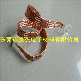 桥架  接地线 导电带 桥架配件 13*300mm铜编织带连接线