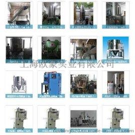 实验型喷雾干燥器价格,生产型离心造粒喷雾干燥机生产厂家