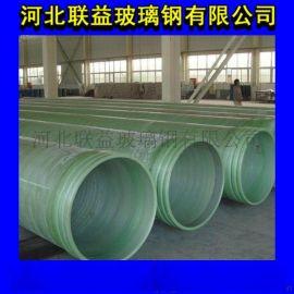 批发临汾DN400玻璃钢管道 玻璃钢污水管道 玻璃钢压力管道