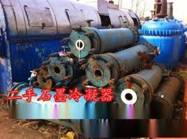 二手石墨管式/块式冷凝器换热器