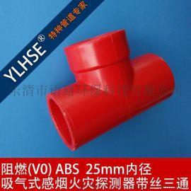 ABS管道 ABS管材 ABS管件 红色ABS 红色ABS三通