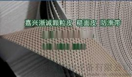 粒面包辊带 粒面橡胶带 粒面防滑带