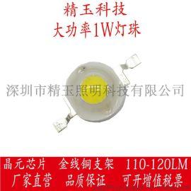 大功率led灯珠1W灯珠色温4000K光通量110-120LM