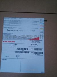 Tritan TX1001(箱装)/乐扣水杯太空杯柠檬杯专用料