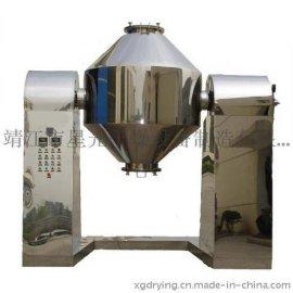 真空干燥机  干燥设备 双锥回转干燥机