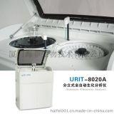 优利特全自动生化分析仪URIT-8020A