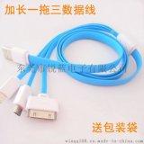 三合一数据线, 多功能USB数据线万能一拖三数据线