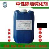 中性除油钝化剂 钢铁防锈钝化液 涂装前或者机加后防锈钝化液