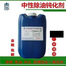 厂家直销中性除油钝化剂 钢铁铝材防锈钝化液 涂装前除油防锈钝化液