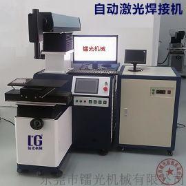 不锈钢激光焊接机, 全自动激光焊接设备, LG-4ZH600W自动焊接机