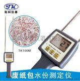 废纸包水分仪,纸捆水分测定仪TK100M