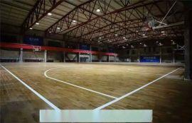 许昌市篮球场运动地板 篮球场运动木地板 篮球场专用地板