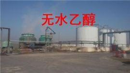 烟台无水乙醇生产厂家 供应工业级乙醇 工业酒精 价格优惠