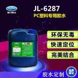 透明PC塑料专用胶水-JL-6287