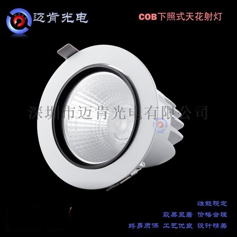 江门厂家直销22Wled大功率射灯下照式COB天花射灯MKRM23R