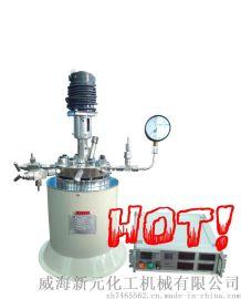 新元化机 CJ型实验高压反应釜,方便实用